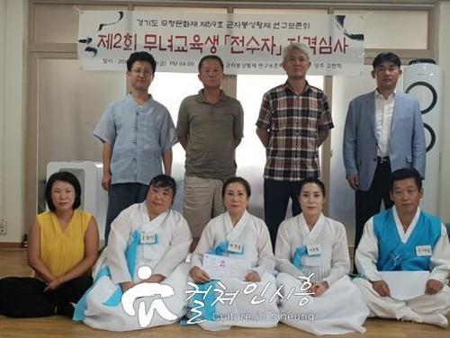 경기도 무형문화재 제59호 군자봉성황제, 전수자 양성 '맥' 이어
