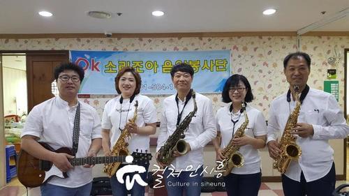 '음악으로 전하는 행복 나눔', OK소리조아 음악봉사단