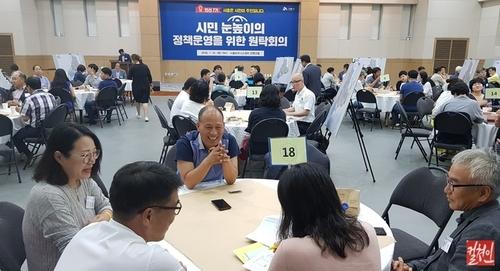 민선7기 시민 눈높이 정책운영, 첫 원탁회의