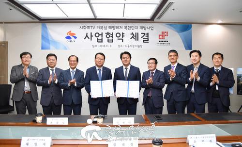 시흥시, 시화MTV 거북섬 해양레저 복합단지개발 사업협약 체결