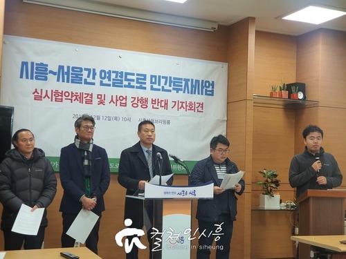 '소래산 파괴', '세금도둑' 민자도로 건설 강행 반대