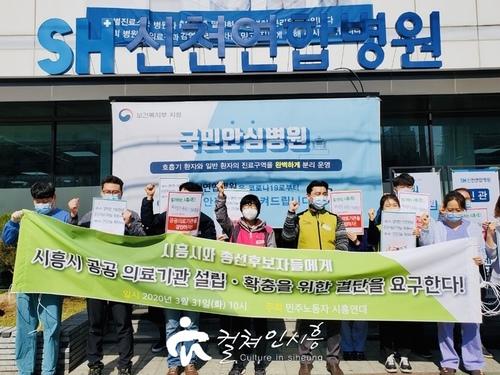 민주노동자 시흥연대, 총선 후보자에 '시흥시 공공 의료기관 설립ㆍ확충' 요구