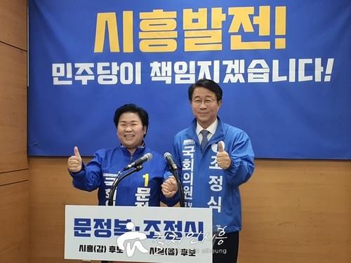 「민」 문정복 ·조정식 후보, '원팀 선언' 및 '시흥형 긴급재난지원금 지급'