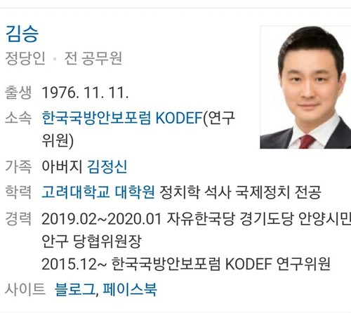 「통」공심위, 시흥(을) 지역 김승 후보 확정...당원들 '탈당' 이어져