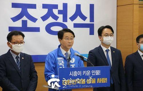 """「민」조정식 국회의원, """"새로운 시흥 위한 5대 비전 제시"""""""