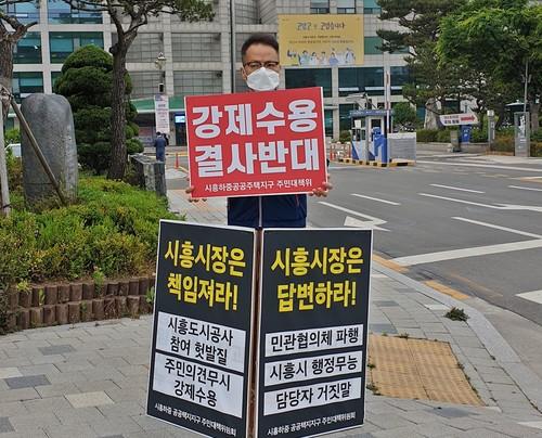 [시흥하중 주민대책위원회] 시청 앞 임병택 시장 사과 요구 1인시위