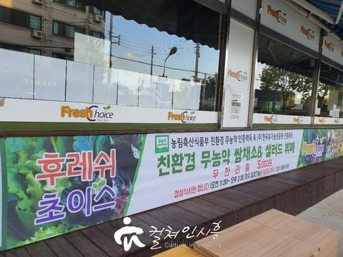 '안전한 먹거리'로 섬김과 나눔의 공간 실천...예비사회적기업 후레쉬초이스