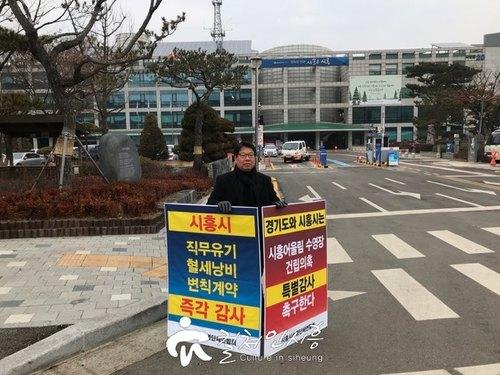 """시흥시수영단체연합회, """"어울림수영장 특별감사"""" 1인 시위"""