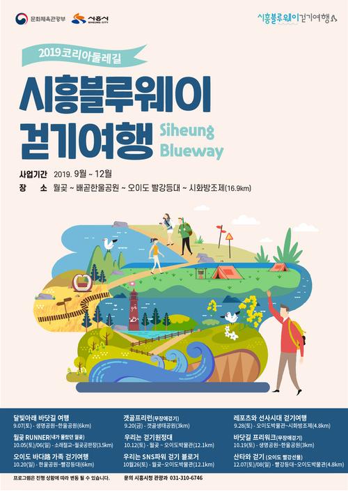 코리아둘레길 활성화 일환, '시흥 블루웨이(Blueway) 걷기여행'
